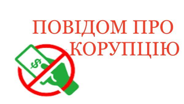 Повідом-про-корупцію22